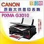 【好印網+福利品 限量下殺】Canon PIXMA G3010/3010 原廠大供墨複合機 影印、掃描、WIFI無線