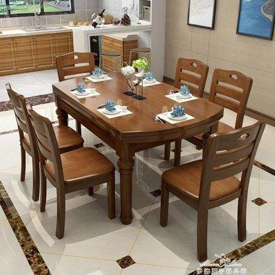 實木餐桌 長方形伸縮圓桌飯桌小戶型6人8人可收縮家用 餐桌椅組合