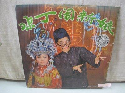 二手舖 NO.3268 黑膠唱片 康丁鬧新娘 封套 無唱盤