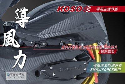 KOSO SMAX FORCE 導風空濾外蓋 卡夢 空濾外蓋 造型空濾外蓋 高流量空濾 S妹 Force155空濾外蓋