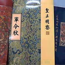 玟玟珍藏區—7-11最新 故宮典藏限量A4文件袋,全套5個