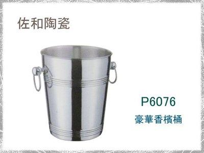 ~佐和陶瓷餐具~【38P6076豪華香檳桶】冰桶/冰鎮桶