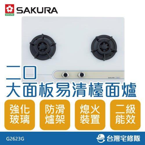 台灣櫻花 易清系列 二口大面板易清檯面爐 G2623G 瓦斯爐推薦