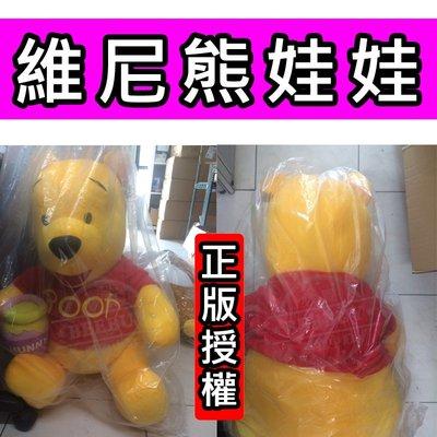 維尼熊娃娃 正版授權 巨無霸娃娃 迪士尼娃娃 高約80CM 兒童節禮物 情人節禮物 生日禮物 小熊維尼 BEEBUY