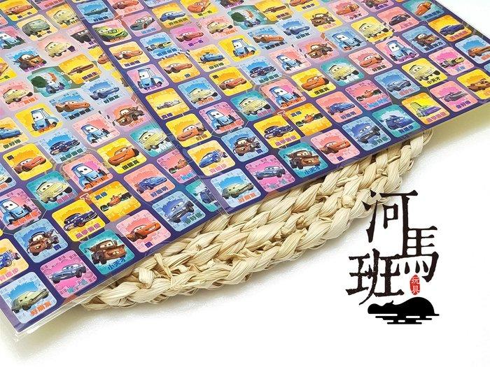河馬班玩具-授權卡通-CARS貼紙-麥坤42格-2入39元