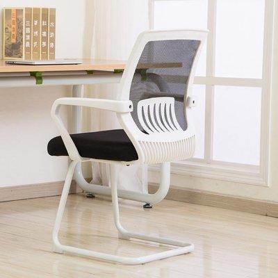電腦椅家用網椅弓形職員椅升降椅轉椅現代簡約辦公椅子只限宅配寄出「 全館免運」