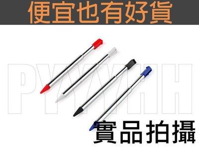 3DS 專用 伸縮 觸控筆 高質感 可收納進主機內 金屬 觸摸筆 全2支 全新未拆