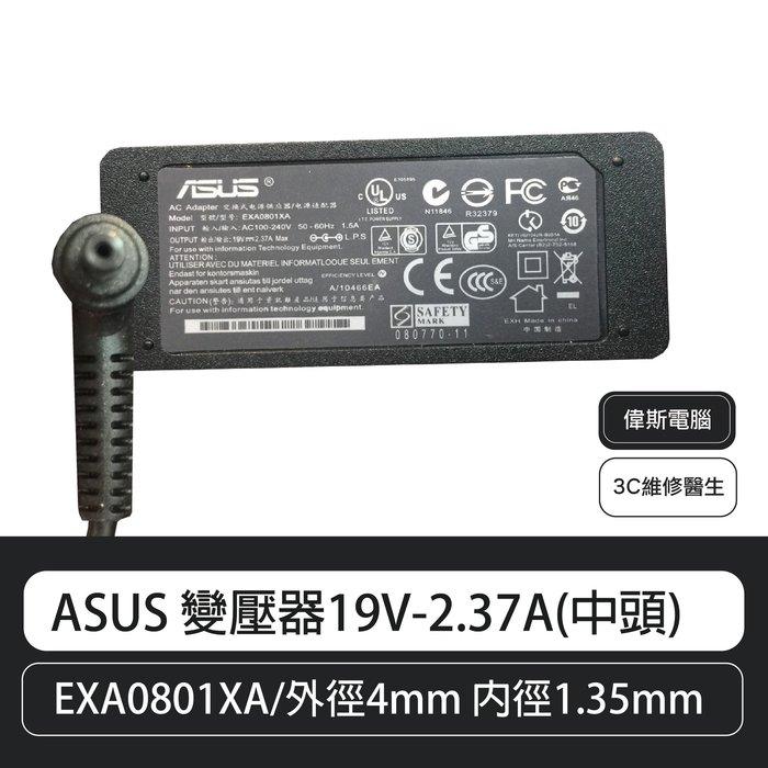 【偉斯電腦】ASUS 原廠變壓器19V-2.37A(中頭) UX31LA,T300LA,TX201LA
