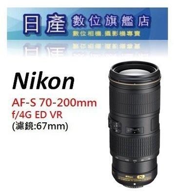 【日產旗艦】全新 Nikon AF-S 70-200mm F4 G F4G ED VR 小小黑 望遠鏡頭 平行輸入