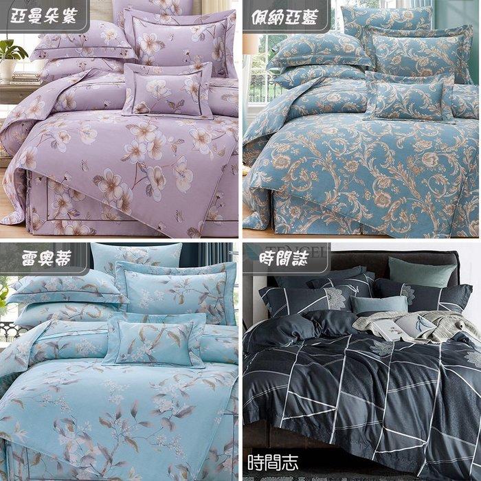 天絲床包~60S裸睡系列專櫃TENCEL 頂級100%天絲萊賽爾加大床包枕套組 加高35cm【芃云生活館】