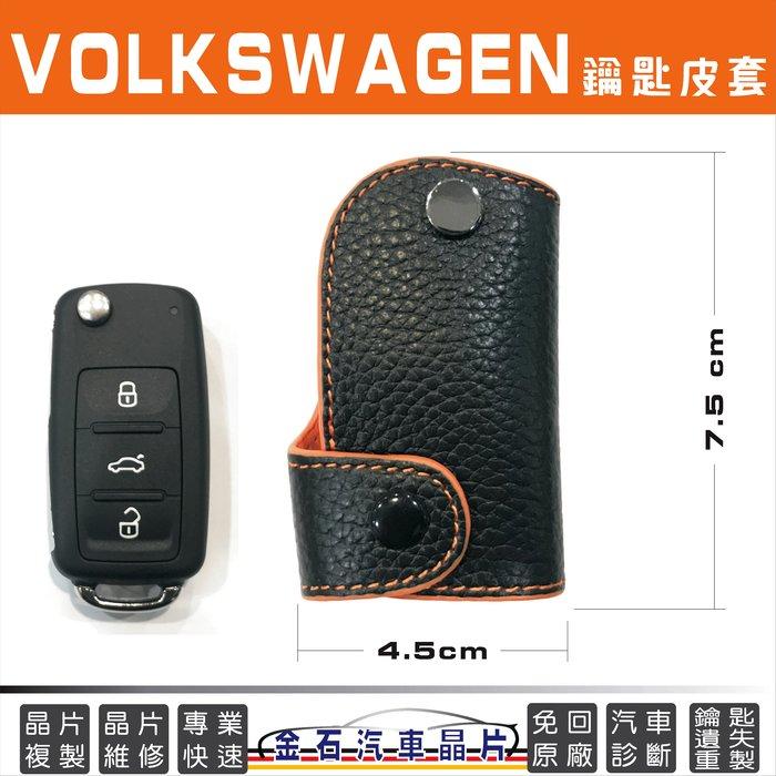 VW 福斯 Sharan Caddy Golf T5 Tiguan Touran Polo 晶片 鑰匙 皮套 保護包