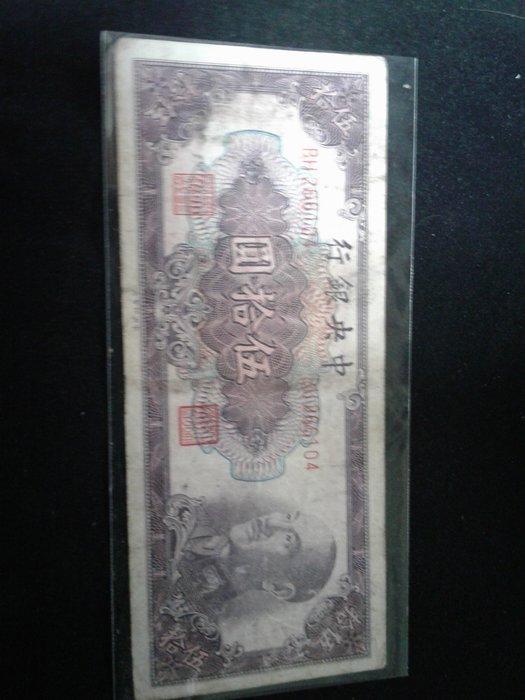 中央銀行1948年版伍拾圓BH2661o4
