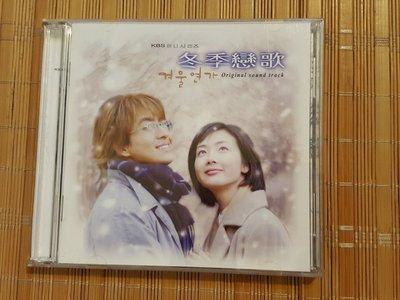 超可愛的~二手冬季戀歌CD-優惠價150元含運