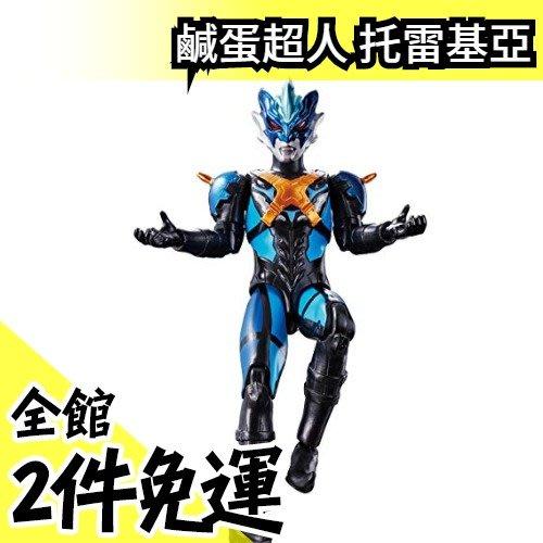 【托雷基亞】日版空運 超可動 鹹蛋超人 超人力霸王 奧特曼 Ultraman 新年禮物 低單價 CP值高【水貨碼頭】