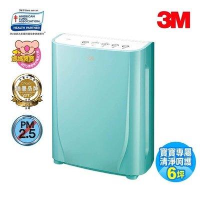 3M FA-B90DC GN 淨呼吸寶寶專用型空氣清淨機-馬卡龍綠 台南市