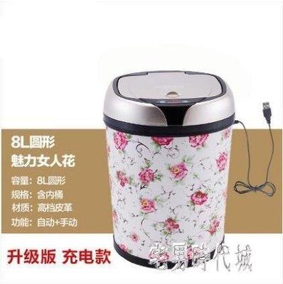 獨家精品☆新款金屬充電式智能感應家用衛生間廚房自動電動垃圾桶免腳踏IP4029