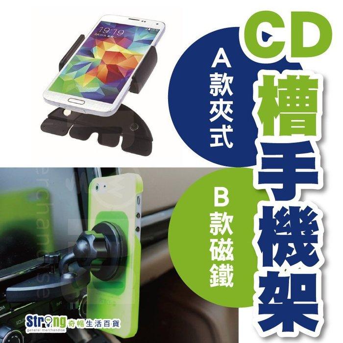 【奇暢】汽車手機架 磁鐵式 夾式 車用CD槽 360度旋轉 手機支架 懶人支架 iphone7 三星 HTC(E42)