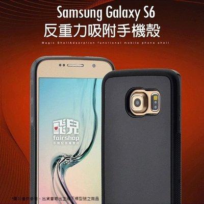 【飛兒】走到哪吸到哪 三星 Samsung S6 反重力吸附手機殼 手機套 保護殼 保護套 抗地心引力 G920F