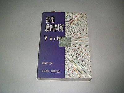 古集二手書RS ~常用動詞例解 Verbs 鄔姝麗 和平圖書 9622382614