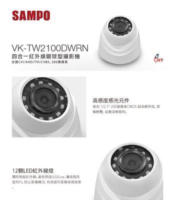【皓翔】聲寶 VK-TW2100DWRN 2百萬 四合一  紅外線 眼球型 攝影機