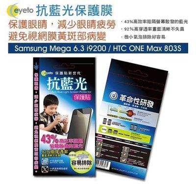 日光通訊@EYETO原廠 5H抗刮 護眼保護貼 濾藍光抗指紋保護膜  HTC ONE Max 803S