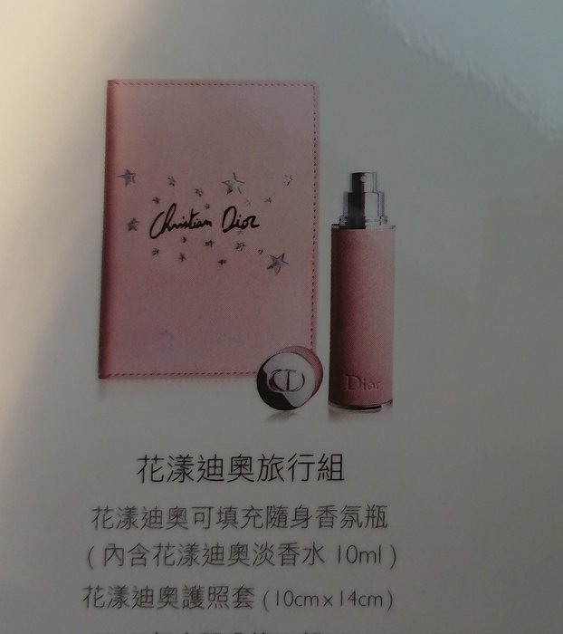 全新dior 花漾迪奧旅行組 花漾迪奧可填充隨身香氛瓶(內含花漾淡香水10ml) +護照套