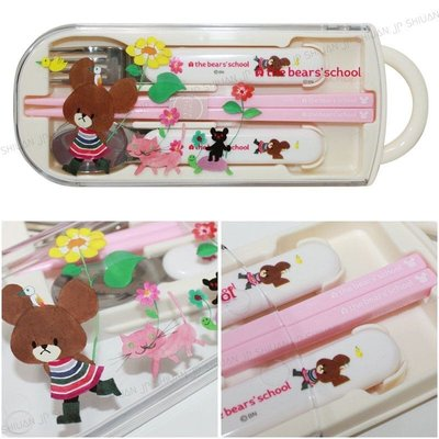 *現貨*日本製 the Bear s school 小熊學校 抽屜式 環保餐具組 三件式餐具 兒童餐具組 筷子湯匙叉子