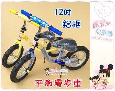 麗嬰兒童玩具館~12吋兒童平衡車.幼兒...