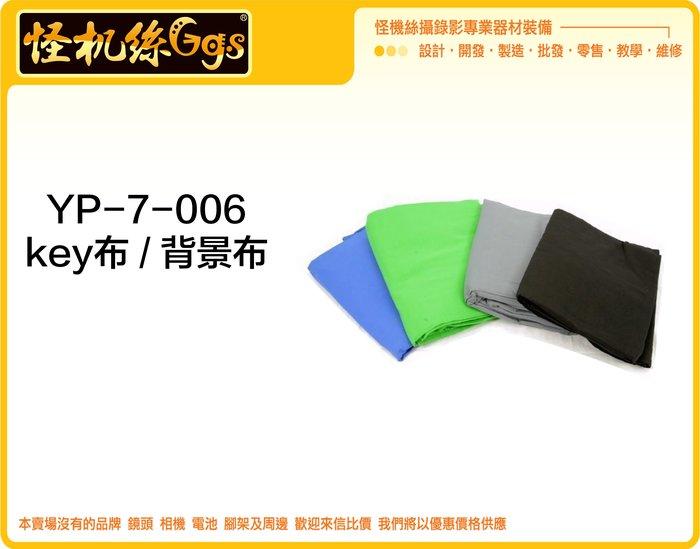 怪機絲 專業  YP-7-006 key布 單色棉布 去背布 攝影 純色背景 黑 白 灰 藍 綠 Chroma key 送大力夾