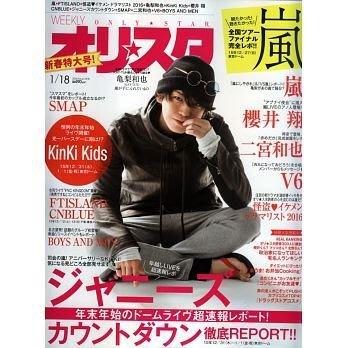 oricon-1/18/2016-SMAP,KINKI KIDS,V6,龜梨和也,嵐,FTISLAND,CNBLUE