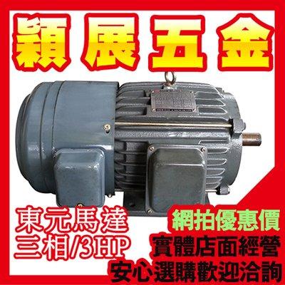 【穎展五金】東元 馬達 TECO 3相 三相 3HP 2.2KW 6P AC 220/ 380 《流血價》 桃園市