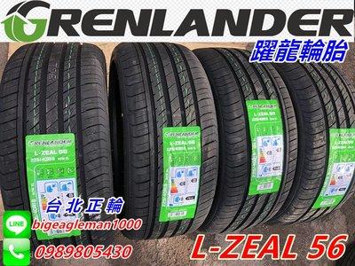 便宜賣 躍龍 L-ZEAL56 255/35/18 特價2700 NS25 R02S ZSR FRD26 HP5 R1