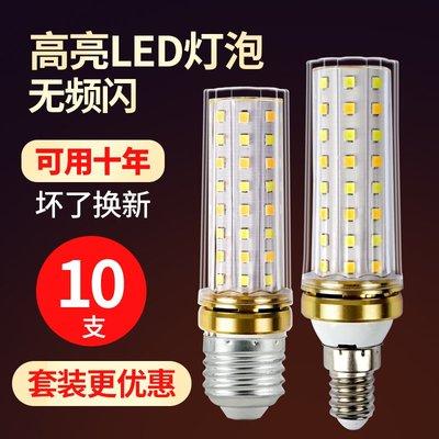 照明燈led燈泡e14螺口節能燈家用超亮燈芯e27吊燈光源照明玉米燈光頭強