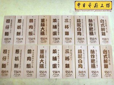 【招牌木匾雕刻藝品 吊飾傢飾精品設計92】木製餐廳MENU掛牌製作 實木雕刻木片菜單