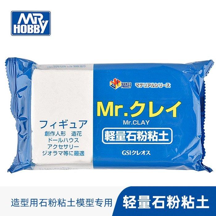 聚吉小屋 #銳界模型 郡士 MR.CLAY VM006 造型用輕量石粉粘土模型專用輔料