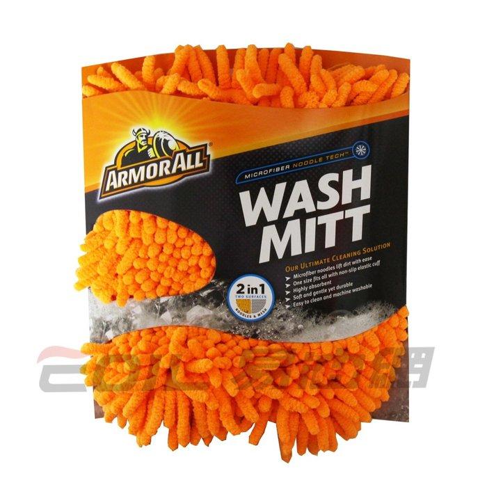 【易油網】ARMORALL 洗車手套 WASH MITT 二合一 超好用 真品平行輸入 DIY 打蠟 美光 #17616