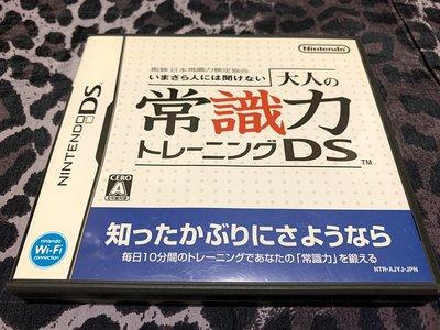 幸運小兔 NDS遊戲 NDS 大人的常識力訓練 任天堂 2DS、3DS 適用 F6