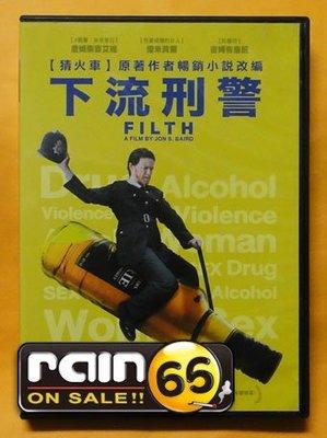 ⊕Rain65⊕正版DVD【下流刑警/Filth】-猜火車作者暢銷小說改編*X戰警-詹姆斯麥艾維(直購價)
