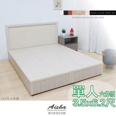 床底 / 3.5尺單人床底(六分板) / 床架 / 非掀床  台灣製造  七色可選 新竹以北免運 3563 愛莎家居