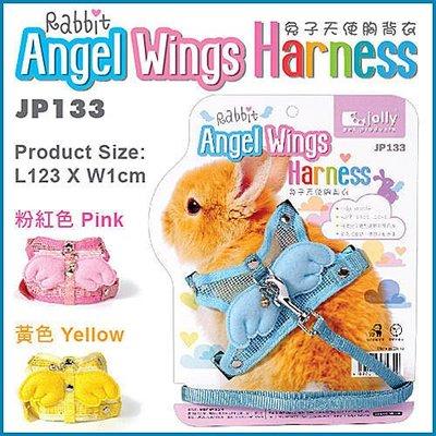 *WANG* Jolly 兔兔天使胸背牽繩組JP133