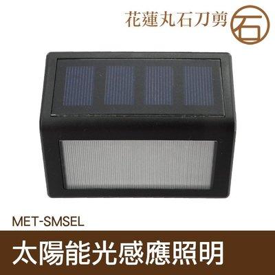 【丸石刀剪】太陽能感應燈 太陽能光感應...
