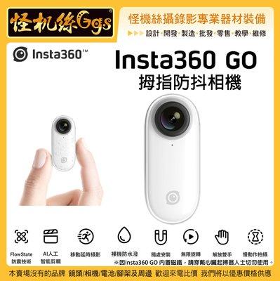 怪機絲  Insta360 GO 拇指防抖相機 迷你 輕巧 防震 運動攝影機 第一視角 防潑水 磁吸 公司貨