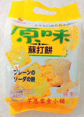 【芊恩零食小舖】巧益 原味蘇打餅 252g/包 90元  蘇打餅 派對活動 古早味 蘇打