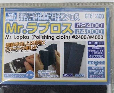 GUNZE MR.HOBBY 精密研磨布 耐水處理拋光布 #2400 #4000 (2種各一) GT61