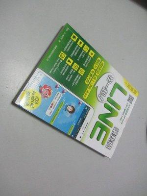 讓我們 LINE 在一起:視訊對話‧線上 LINE Store‧極短片‧免費代幣》ISBN:9863121584│旗標│