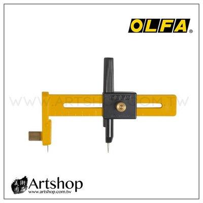 【Artshop美術用品】日本 OLFA 圓規刀 圓規刀 CMP-1 (一般型)