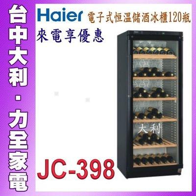 A3【台中大利】 【Haier 海爾】電子式恒溫儲酒冰櫃174瓶【JC-398】請先來電問貨