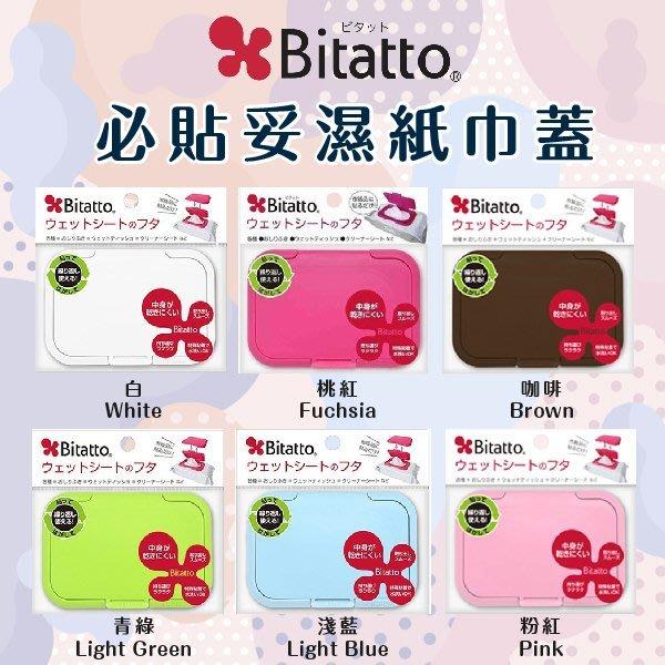 日本【Bitatto】必貼妥濕紙巾蓋 (6色可選)