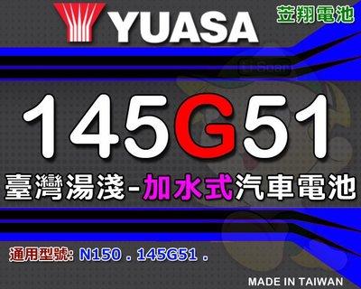 ☼ 台中苙翔電池 ►[代客安裝] YUASA 145G51 加水式 汽車電瓶 適用 N150 165G51 台灣製