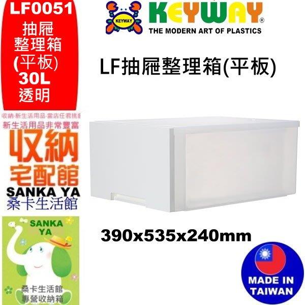 「桑卡」全台滿千免運不含偏遠地區/LF0051 抽屜整理箱(平板)/無印良品/置物箱/LF-0051/直購價